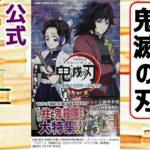 TVアニメ鬼滅の刃 公式キャラクターズブック参ノ巻の紹介