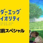 TVアニメ「ワンダーエッグ・プライオリティ」放送直前スペシャル