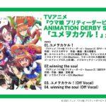 TVアニメ『ウマ娘 プリティーダービー Season 2』 ANIMATION DERBY Season 2 vol.1「ユメヲカケル!」試聴動画