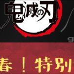 鬼滅の刃 新春特別スペシャル!!TVアニメ2期予告!無限列車編の後の話,2021年1月公開 Apex