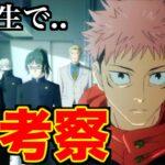 【呪術廻戦】逆再生で消える人物..TVアニメ第2クールOPテーマに隠された意味が怖すぎる..【考察】