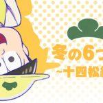 TVアニメ「おそ松さん」BD/DVD 冬の6つ子シリーズCM 【第4弾】十四松編