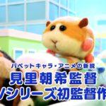 TVアニメ「PUI PUIモルカー」 15秒スポット