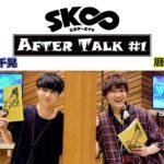 TVアニメ「SK∞ エスケーエイト」収録後キャストコメント AFTER TALK#1