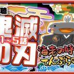 【アニメ anime Live reaction】鬼滅の刃 同時視聴 01~05【Vtuber Vliver】