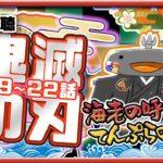【アニメ anime Live reaction】鬼滅の刃 同時視聴 19~22【Vtuber Vliver】