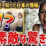 【海外の反応】衝撃!アニメを見て知った日本の情報で、外国人が一番驚いたこととは!?海外「素敵な驚きだ!」【日本人も知らない真のニッポン】