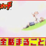 【妖怪ウォッチアニメ】第25話「ジバニャンの秘密」