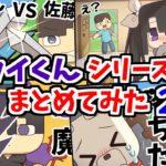 【アニメ】カイくんシリーズまとめ#2【マインクラフト】