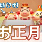 【あつ森アニメ】ちゃちゃまる一家のお正月!前編!【ちゃちゃまる成長日記】