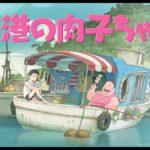 劇場アニメ映画『漁港の肉子ちゃん』超特報