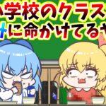 【アニメ】昼休みの遊びが学校の全てなヤツw