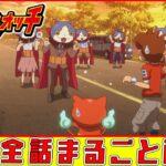 【妖怪ウォッチアニメ】第42話「ガブニャンハザード」