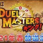 【特報!】デュエマアニメが新しくなるよ!!「デュエル・マスターズキング!」【2021年春】