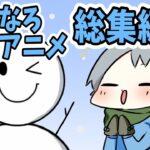 【アニメ】スマイリーくんの秘密が発覚したスマなろアニメ総集編③【スマイリー】【なろ屋】