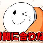 【アニメ】ヤベェ!!!!これは詰んだ!!!【スマイリー】【なろ屋】