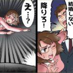 【アニメ】婚約者「眼鏡するなら結婚はしない」と車から降ろされた→直後、車に轢かれ…