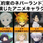 【約束のネバーランド】声優が演じたアニメキャラクター達