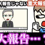 【アニメ】全然重大じゃない重大報告wwwww